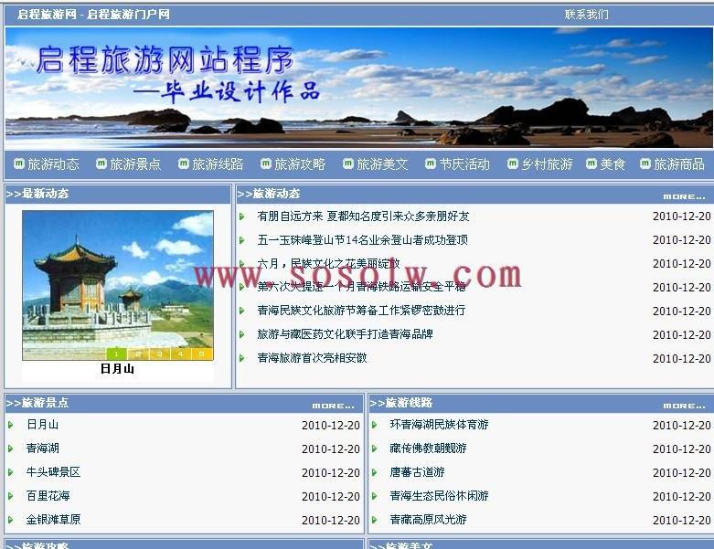 asp旅游网站设计-28毕业论文网-www.28bylw.com
