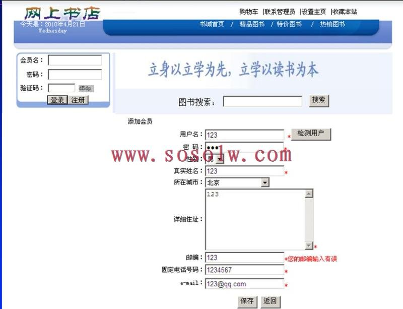 asp.net网上书店系统的设计与现实