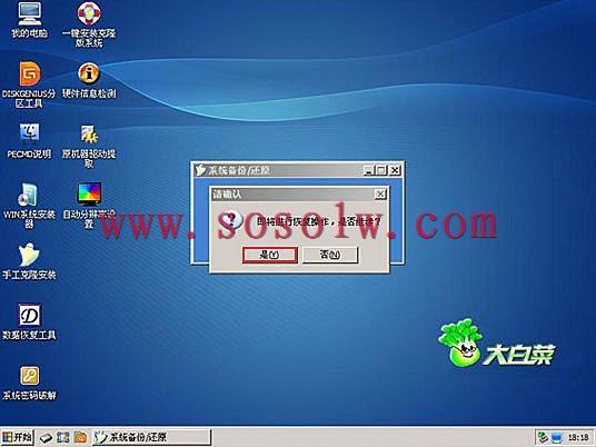 3,下载系统iso文件,解压iso文件,提取中间的system.gho文件一般xp在600-700之间,win7在2-3g,直接复制到u盘究可以了 前提是你的u盘能装的下system.gho文件,恢复的时候选择你放在u盘里的文件。 就是U盘,先要做启动的,然后再把镜像复制进u盘。 xp系统下载 win7系统下载 1,下载大白菜超级U盘启动盘制作工具   大白菜U盘启动盘制作工具地址:http://www.