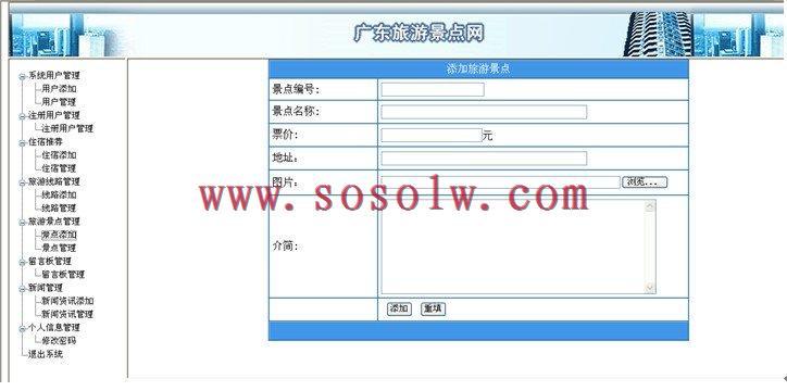 net旅游网站设计