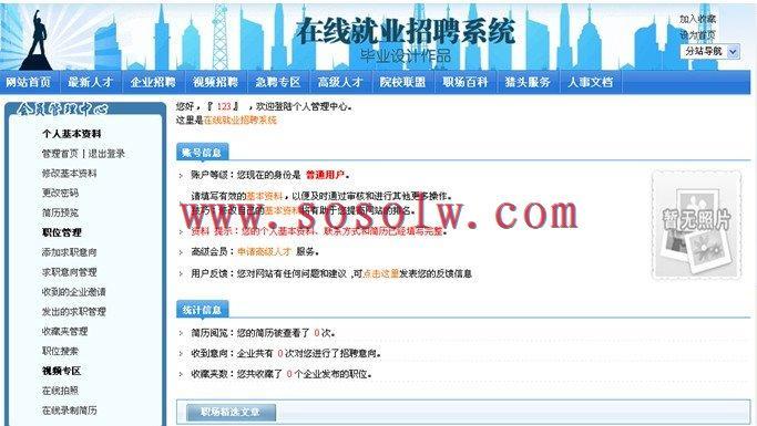 企业网站设计毕业论文