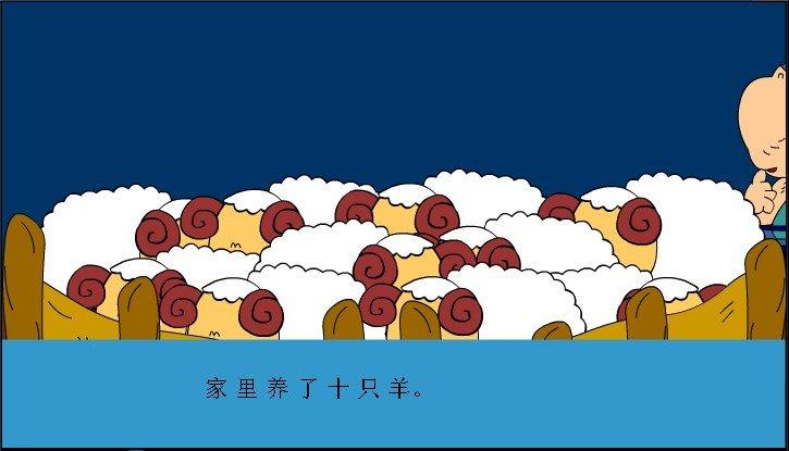 《亡羊补牢》成语故事flash动画制作