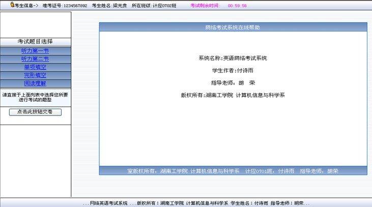 基于asp网上考试系统的设计-28毕业论文网-www.28bylw